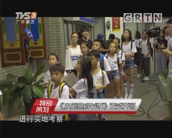 [2018-08-03]娱乐前线:《小剧旦成长季》正式开班