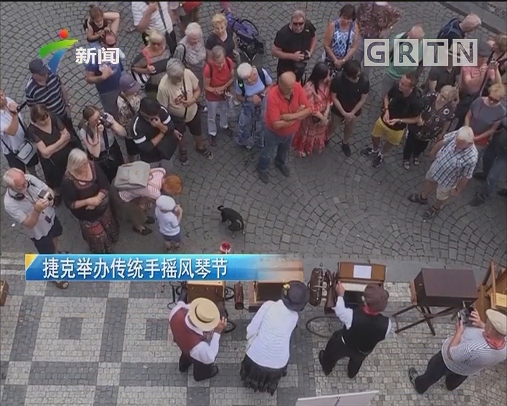 捷克举办传统手摇风琴节