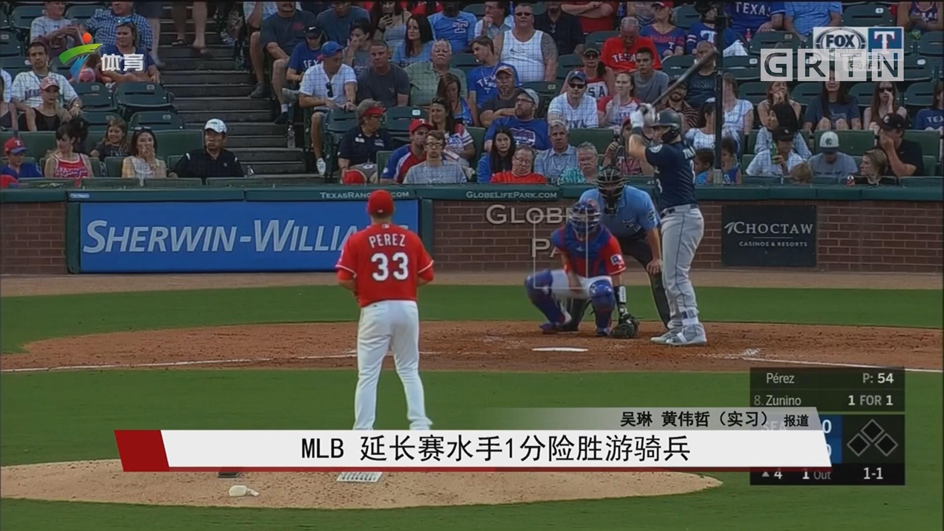 MLB 延长赛水手1分险胜游骑兵
