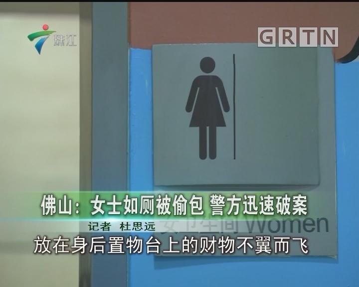 佛山:女士如厕被偷包 警方迅速破案