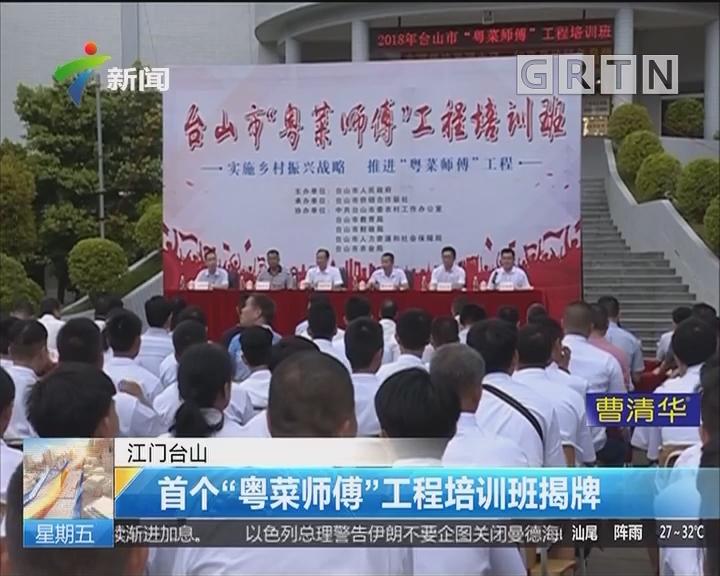 """江门台山:首个""""粤菜师傅""""工程培训班揭牌"""