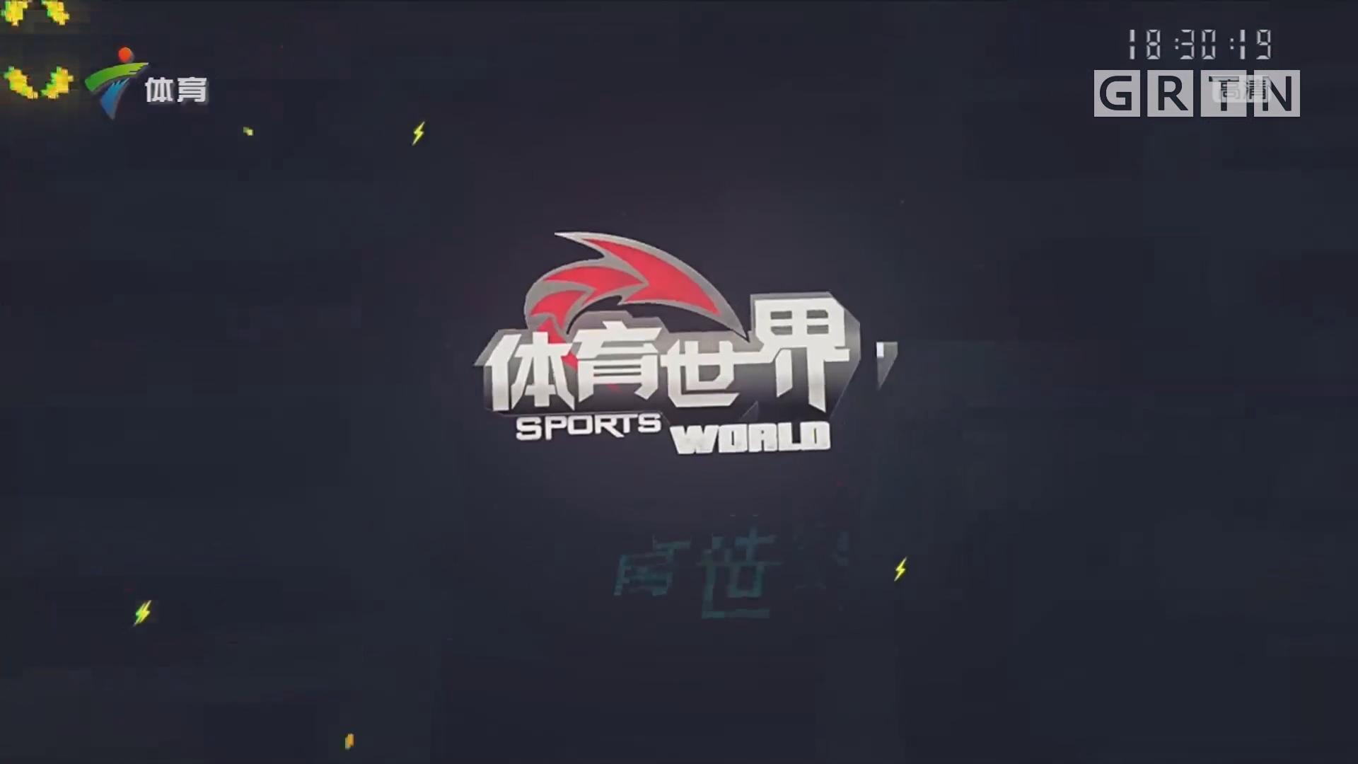 [HD][2018-08-10]体育世界:省运会竞技体育组举重女子甲组比赛产生多枚金牌