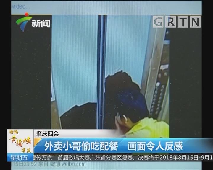 肇庆四会:外卖小哥偷吃配餐 画面令人反感