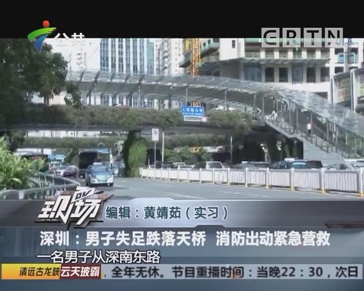 深圳:男子失足跌落天桥 消防出动紧急营救