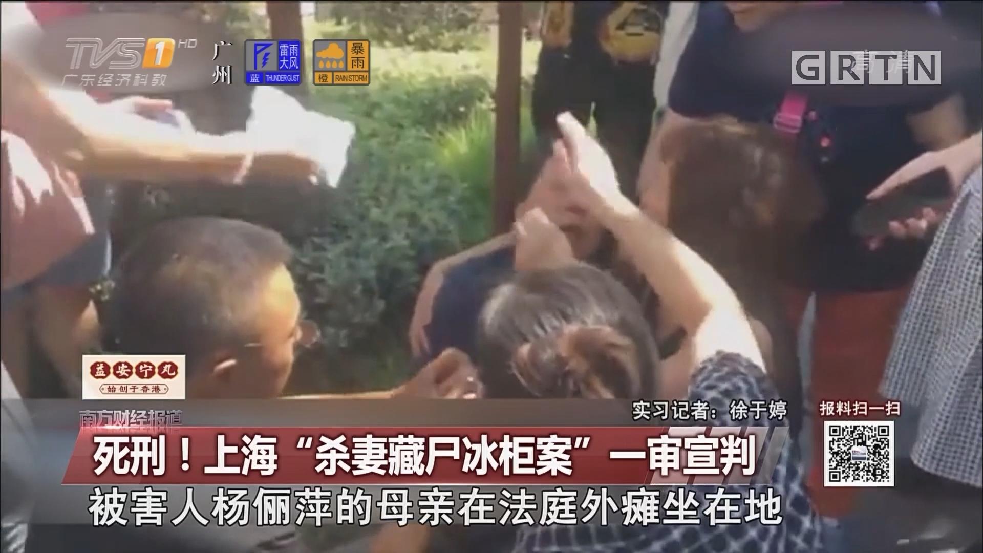 """死刑!上海""""杀妻藏尸冰柜案""""一审宣判"""
