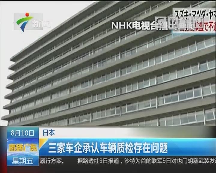 日本:三家车企承认车辆质检存在问题