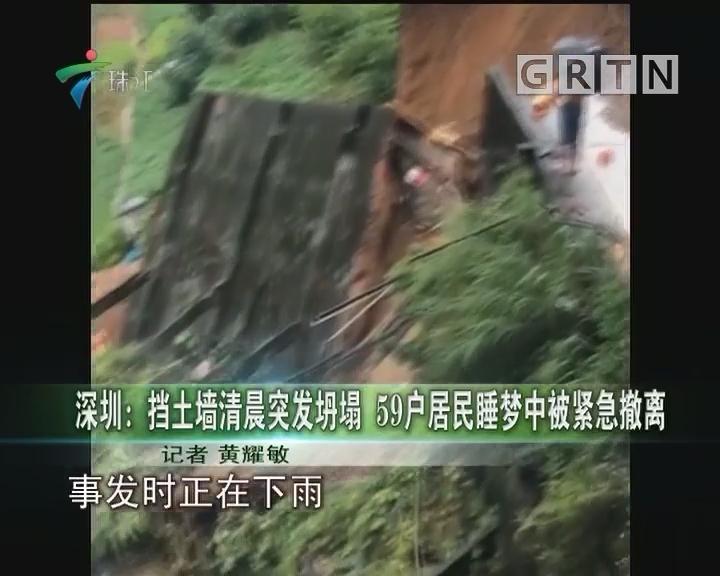 深圳:挡土墙清晨突发坍塌 59户居民睡梦中被紧急撤离