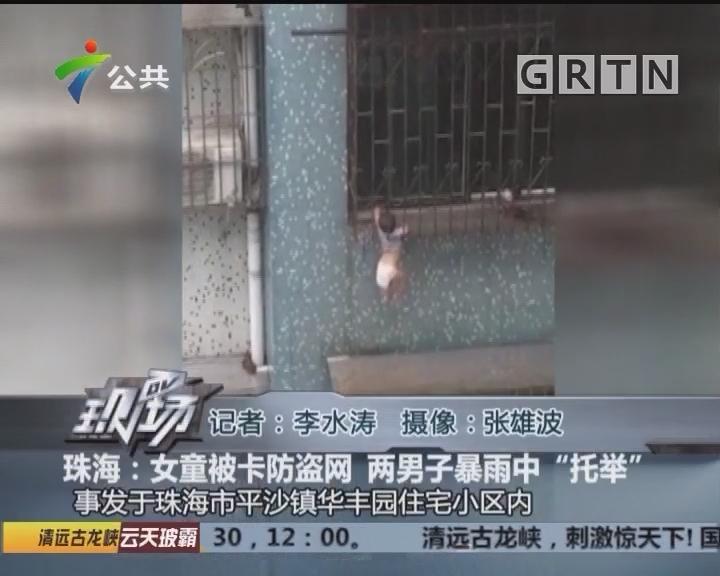 """珠海:女童被卡防盗网 两男子暴雨中""""托举"""""""