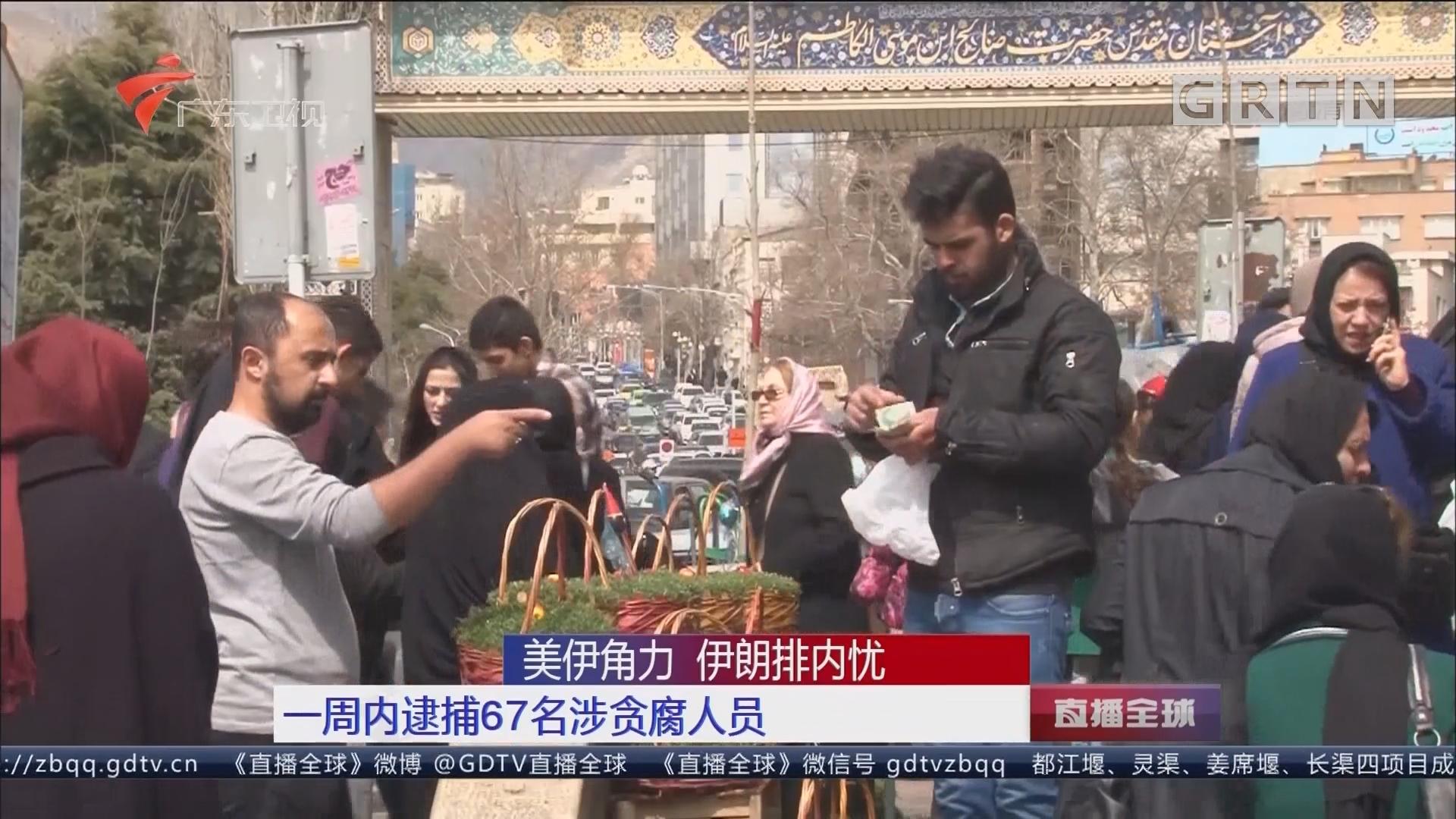 美伊角力 伊朗排内忧:一周内逮捕67名涉贪腐人员