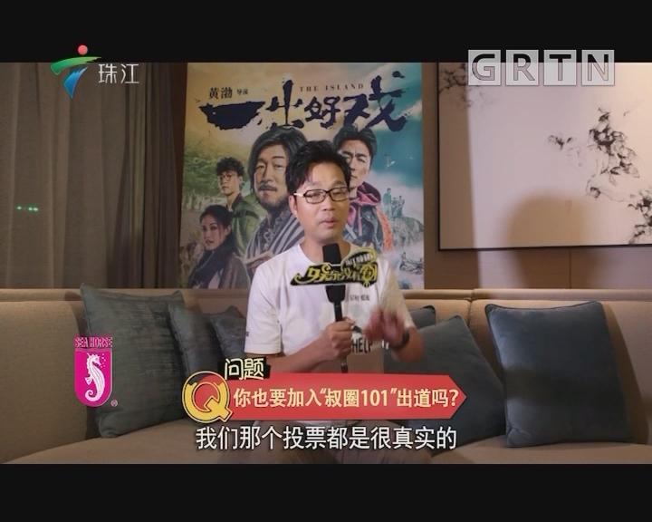 王讯专访:我也想吻张艺兴!
