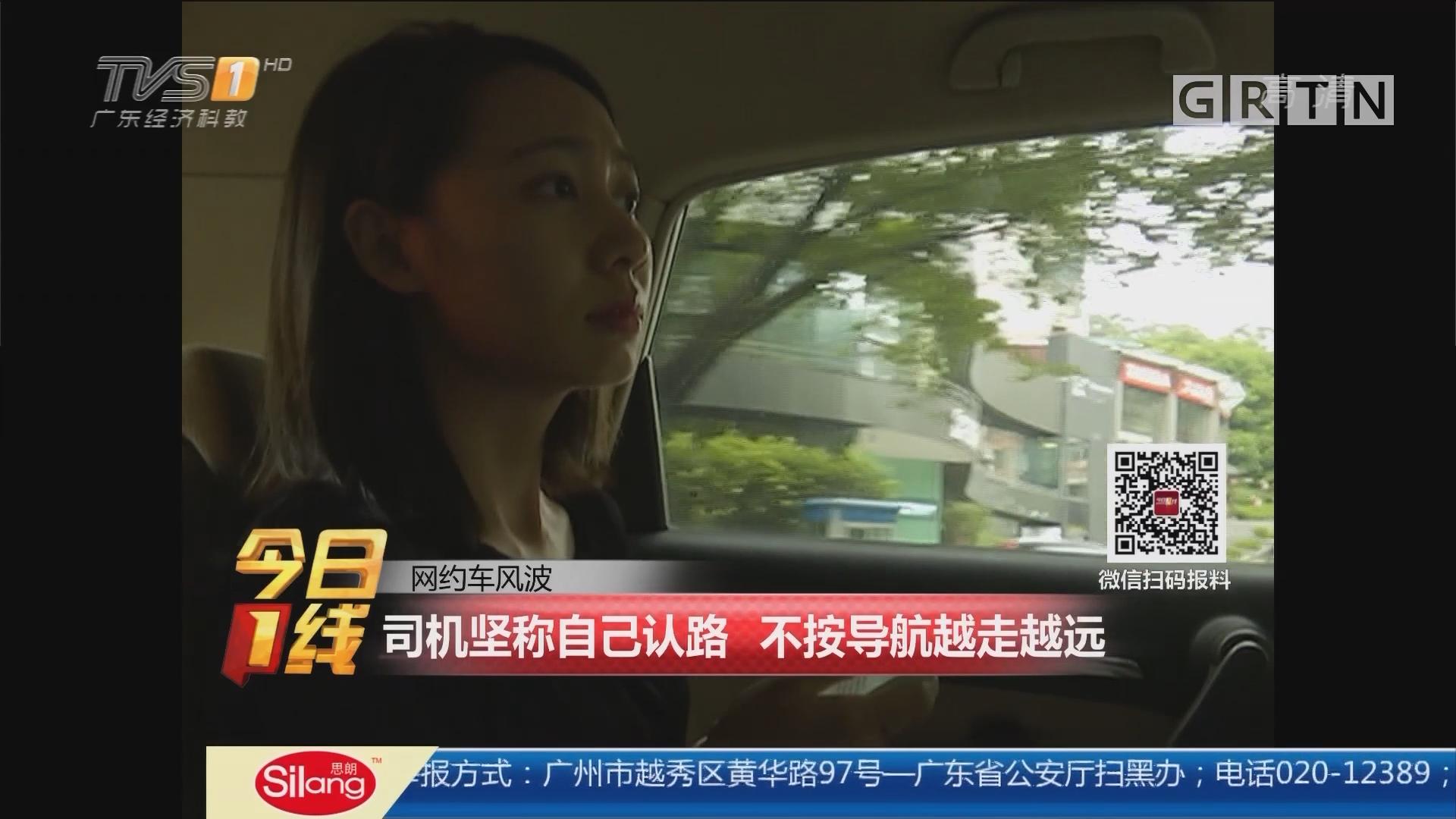网约车风波:司机绕远路还不让下车 女乘客机智脱险