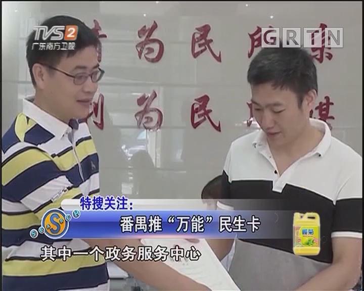 """番禺推""""万能""""民生卡"""