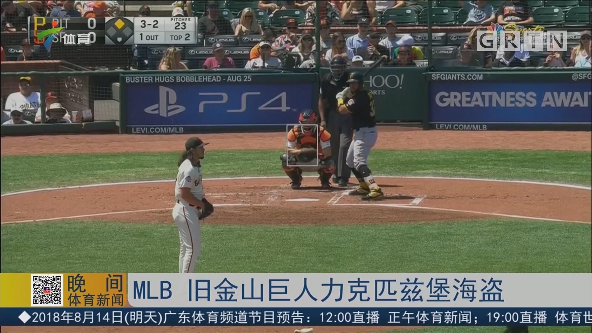 MLB 旧金山巨人力克匹兹堡海盗