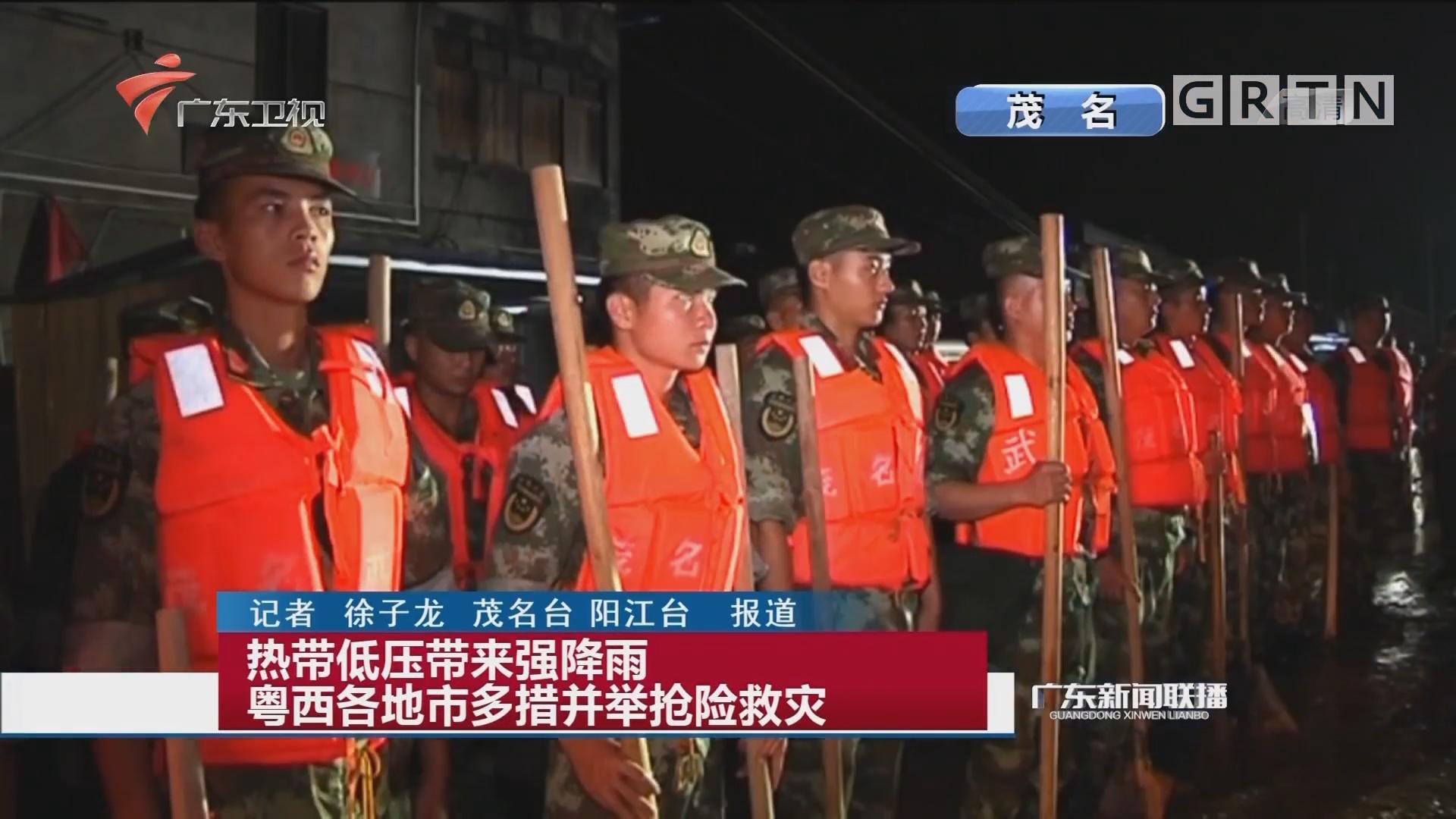 热带低压带来强降雨 粤西各地市多措并举抢险救灾
