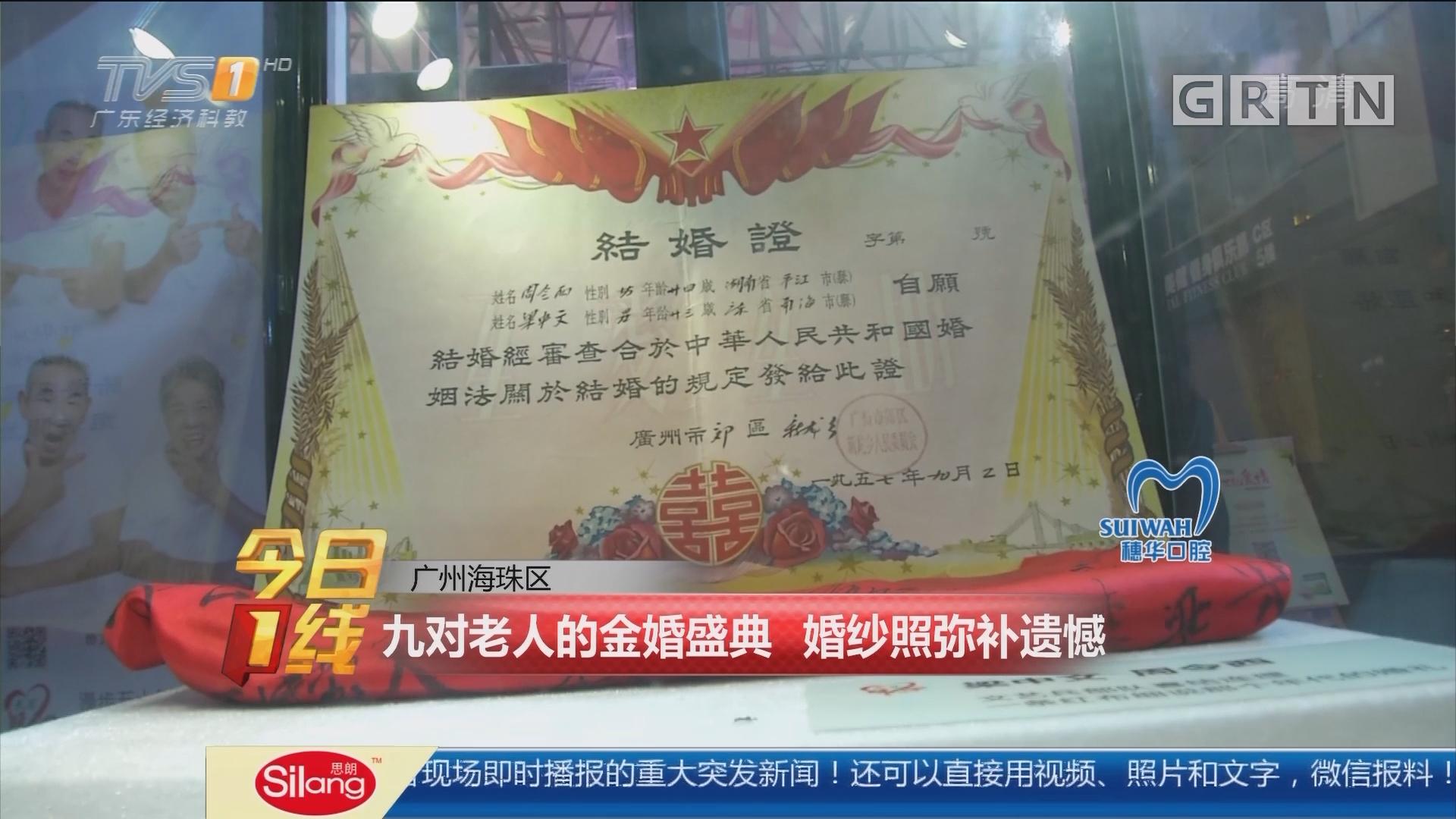 广州海珠区:九对老人的金婚盛典 婚纱照弥补遗憾
