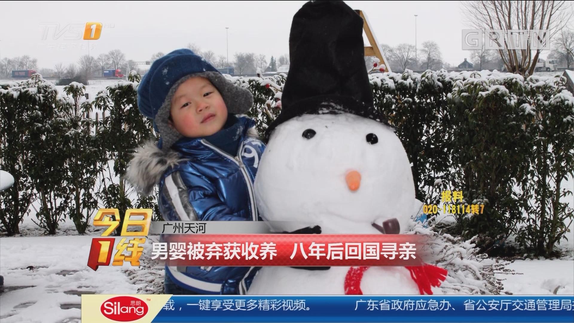 广州天河:男婴被弃获收养 八年后回国寻亲