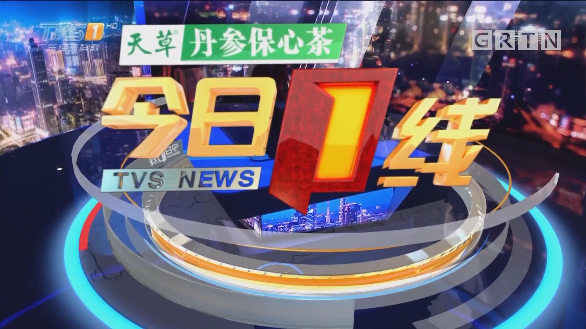"[HD][2018-08-13]今日一线:关注台风""贝碧嘉"" 预计将于明晚登陆 带来狂风暴雨"
