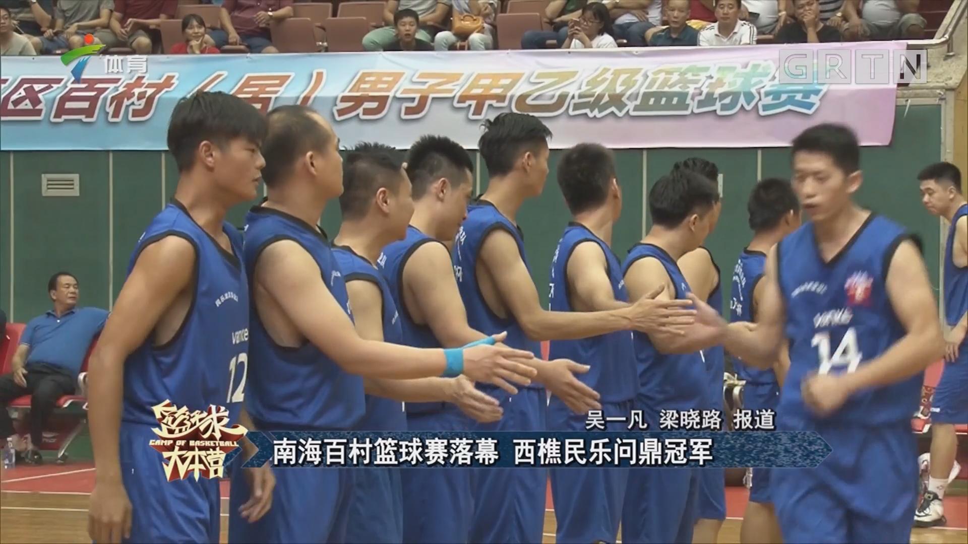 南海百村篮球赛落幕 西樵民乐问鼎冠军