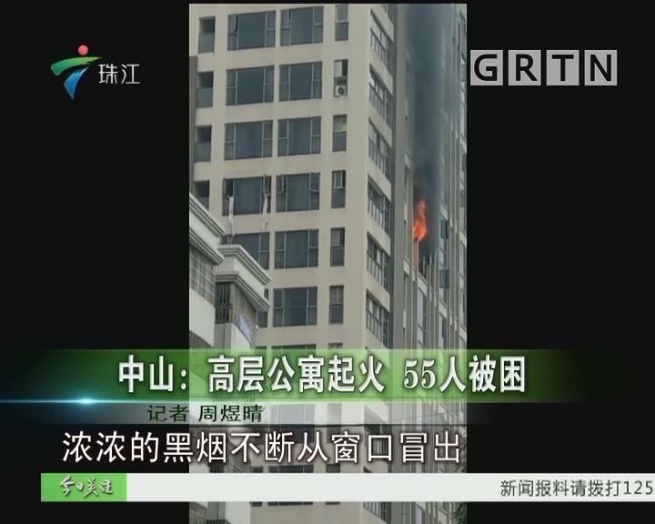 中山:高层公寓起火 55人被困