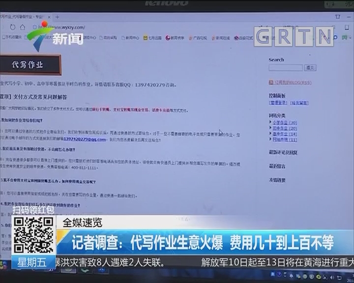 记者调查:代写作业生意火爆 费用几十到上百不等