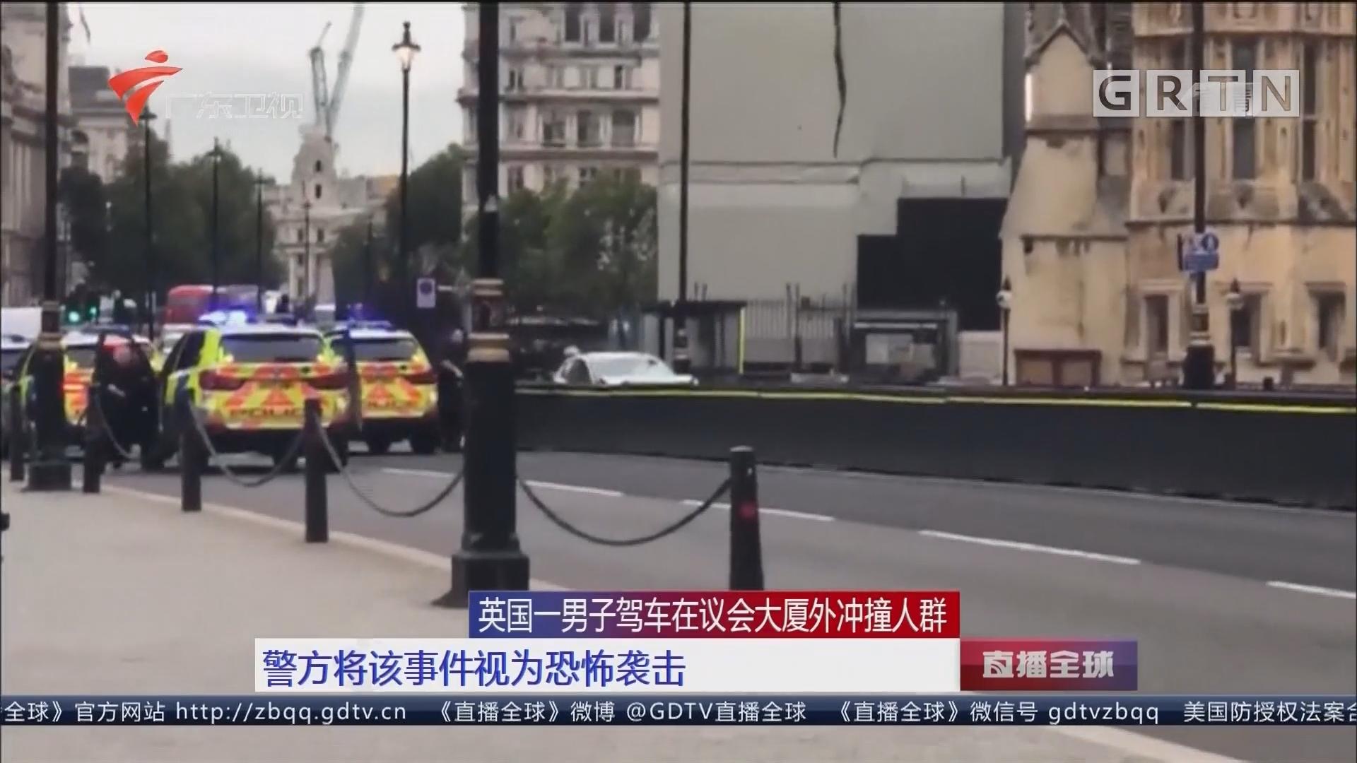 英国一男子驾车在议会大厦外冲撞人群:警方将该事件视为恐怖袭击