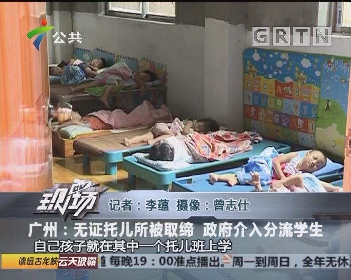 广州:无证托儿所被取缔 政府介入分流学生