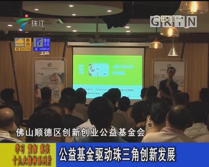 公益基金驱动珠三角创新发展