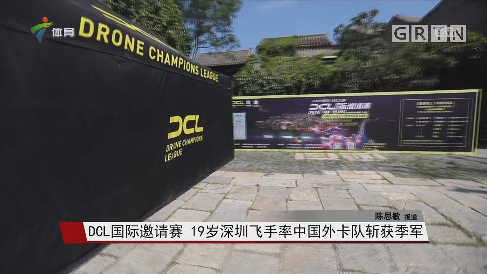 DCL国际邀请赛 19岁深圳飞手率中国外卡队斩获季军
