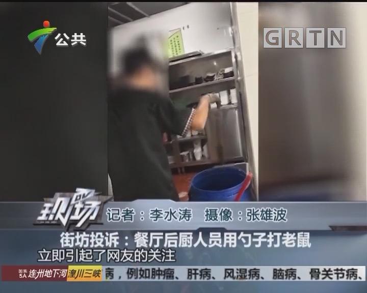 街坊投诉:餐厅后厨人员用勺子打老鼠
