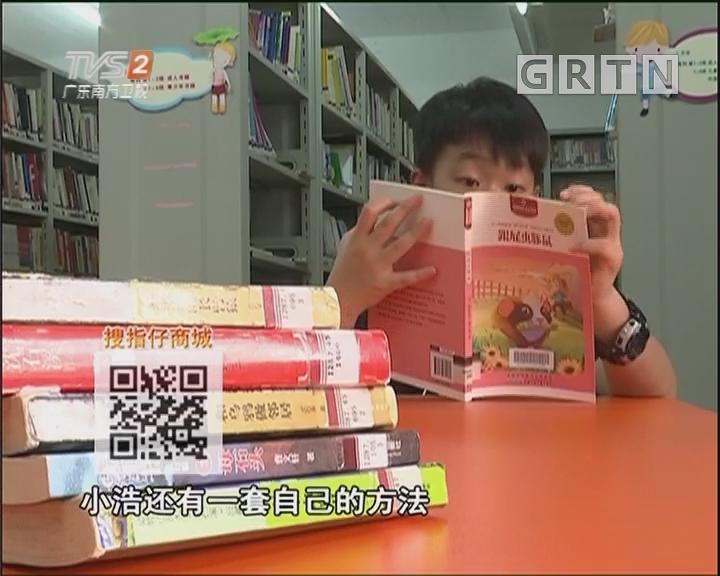 """1年借阅1056本 社区图书馆惊现""""小读霸"""""""