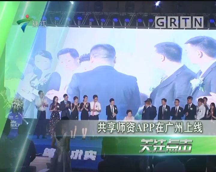 共享师资APP在广州上线