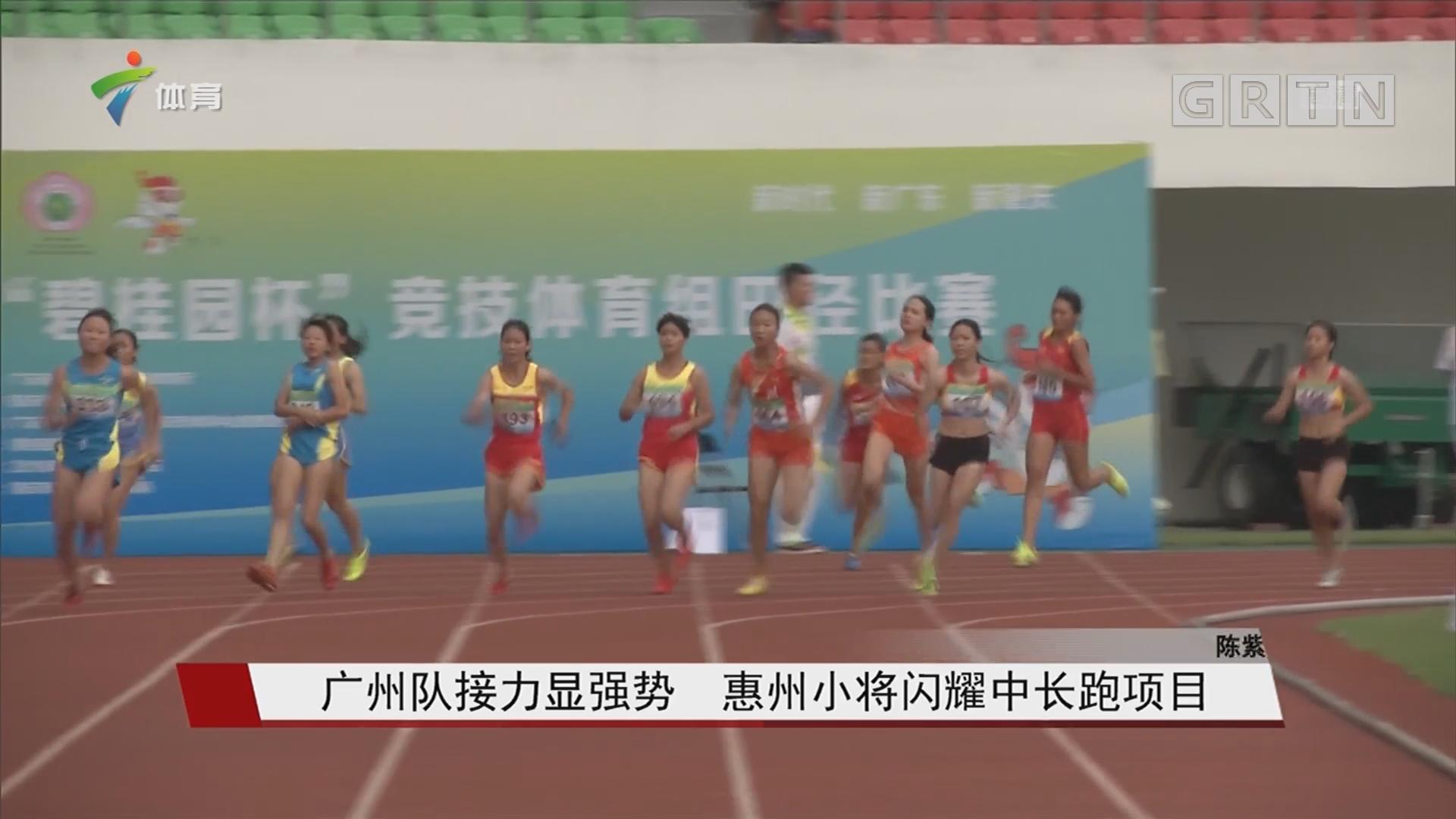 广州队接力显强势 惠州小将闪耀中长跑项目