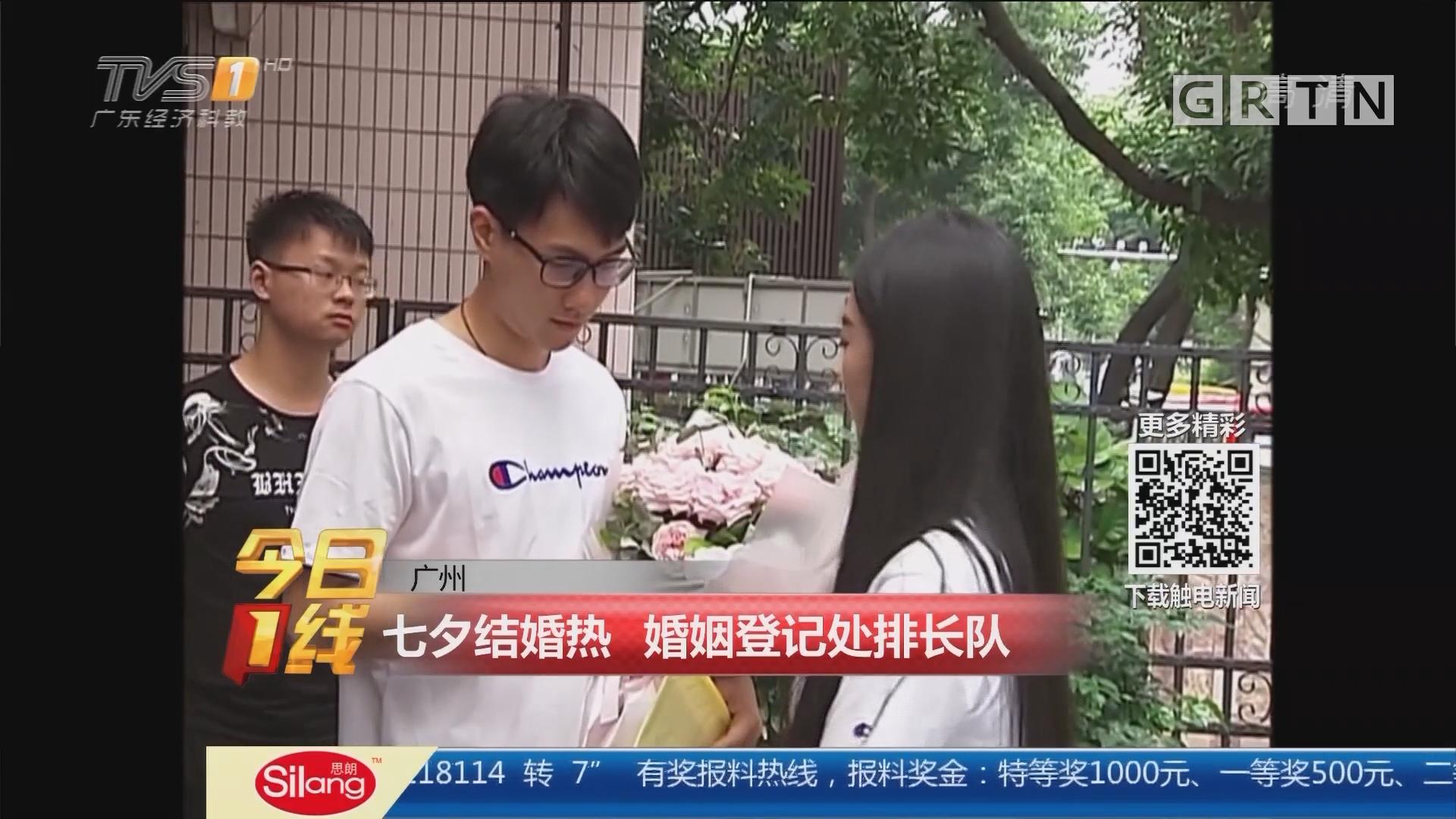广州:七夕结婚热 婚姻登记处排长队
