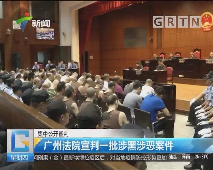 集中公开宣判:广州法院宣判一批涉黑涉恶案件
