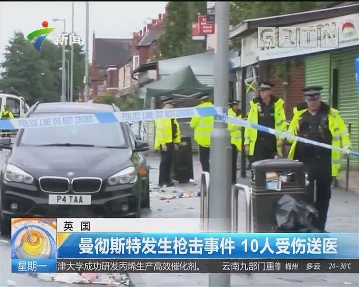 英国:曼彻斯特发生枪击事件 10人受伤送医