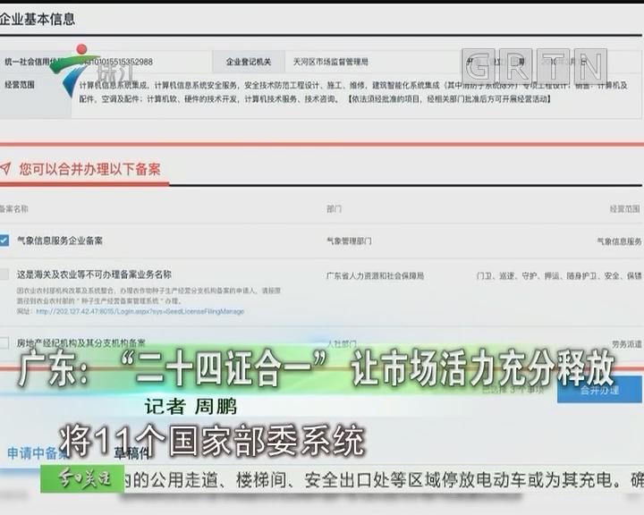 """广东:""""二十四证合一""""让市场活力充分释放"""