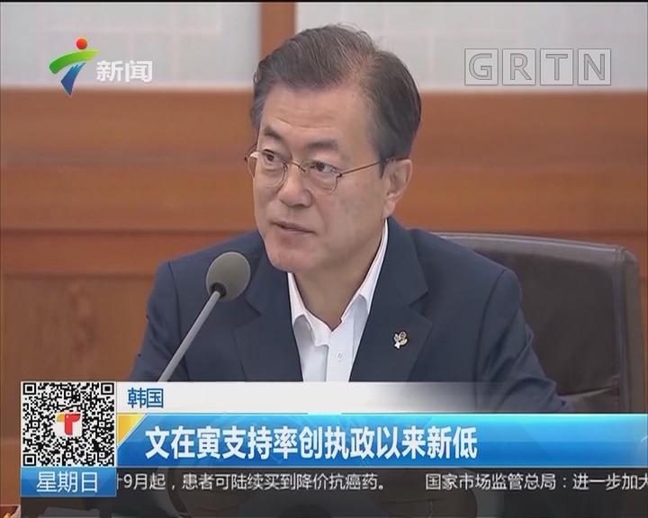 韩国:文在寅支持率创执政以来新低