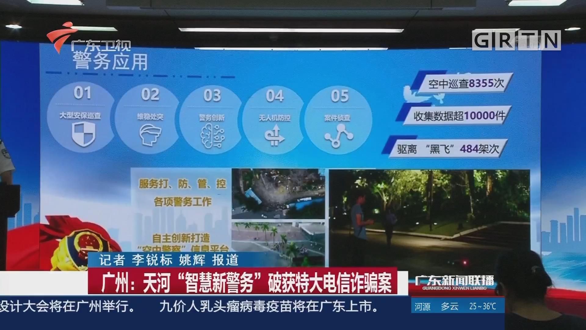 """广州:天河""""智慧新警务""""破获特大电信诈骗案"""
