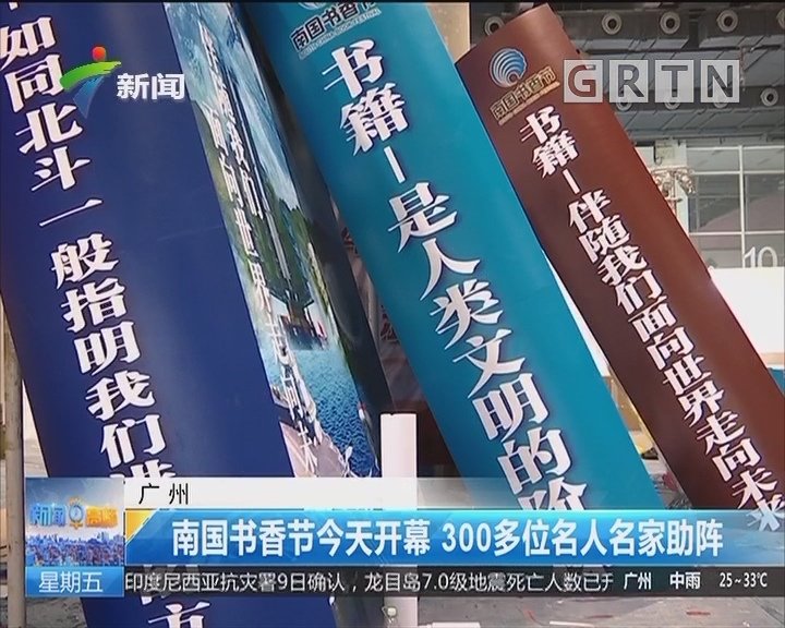 广州:南国书香节今天开幕 300多位名人名家助阵