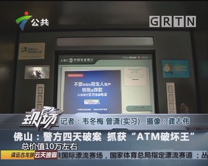 """佛山:警方四天破案 抓获""""ATM破坏王"""""""