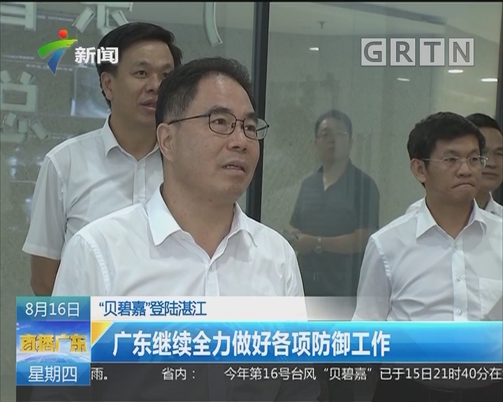 """""""贝碧嘉""""登陆湛江:广东继续全力做好各项防御工作"""