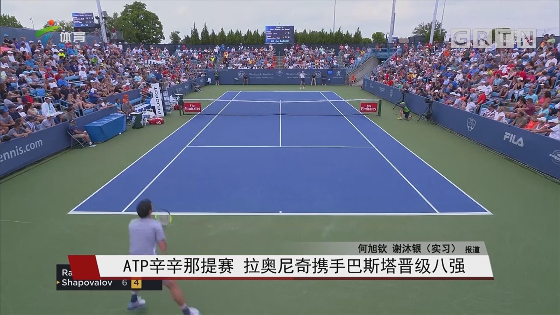 ATP辛辛那提赛 拉奥尼奇携手巴斯塔晋级八强