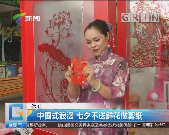 佛山:中国式浪漫 七夕不送鲜花做剪纸