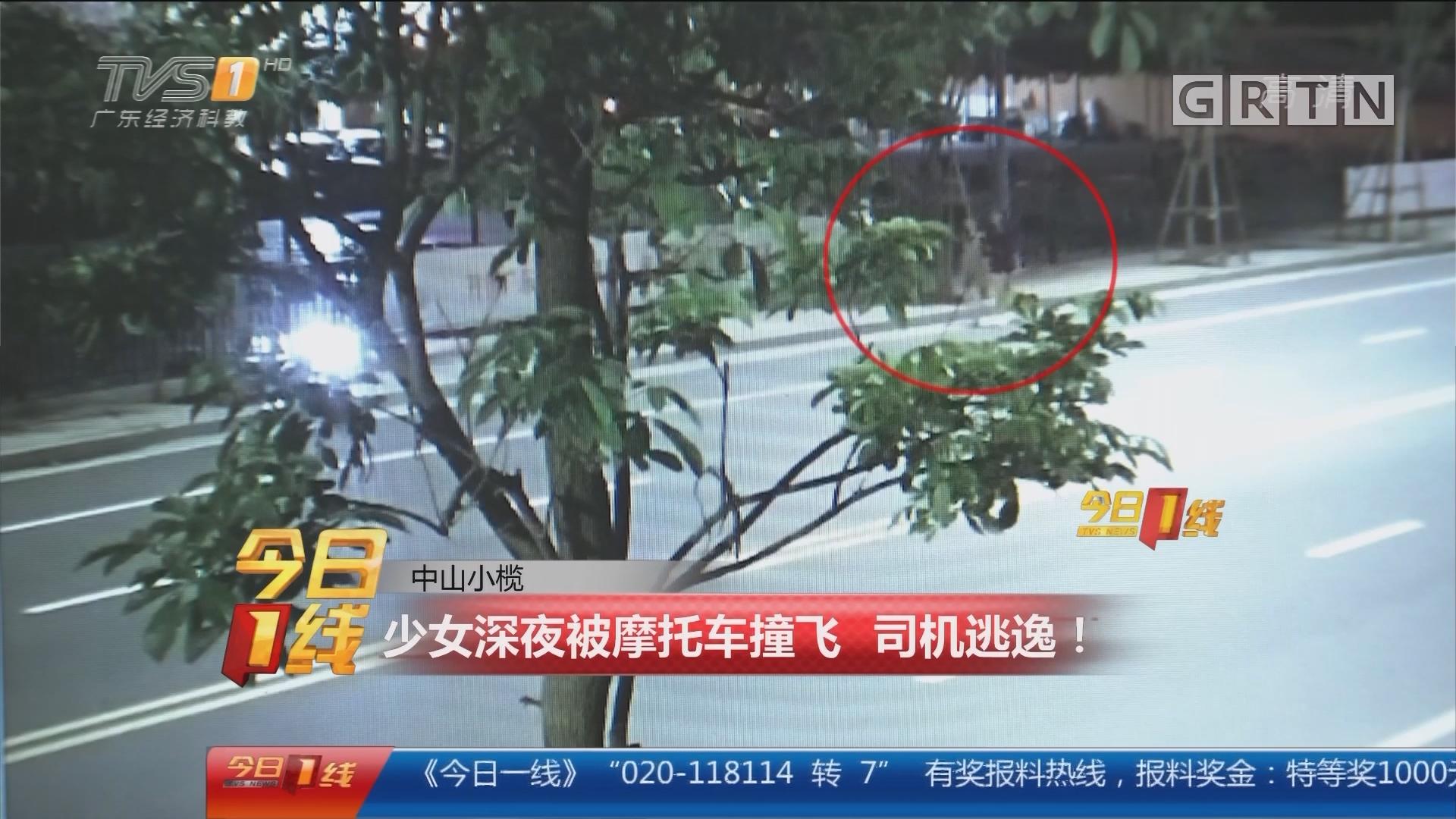 中山小榄:少女深夜被摩托车撞飞 司机逃逸!