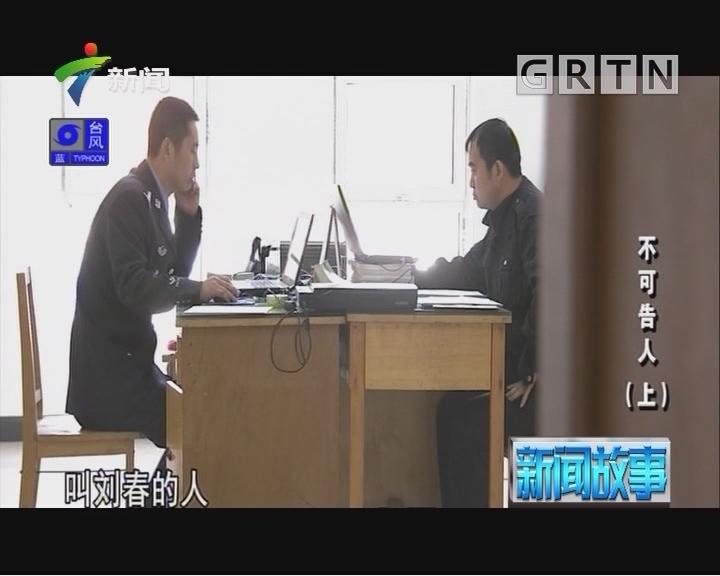 [2018-08-14]新闻故事:不可告人(上)