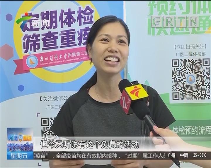 情暖流动人口:广州为500名育龄流动人口免费体检
