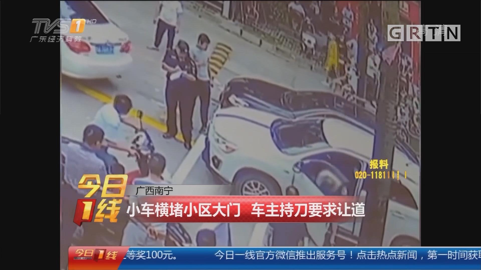 广西南宁:小车横堵小区大门 车主持刀要求让道