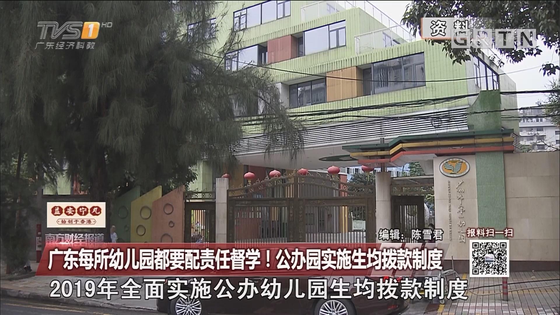广东每所幼儿园都要配责任督学!公办园实施生均拨款制度