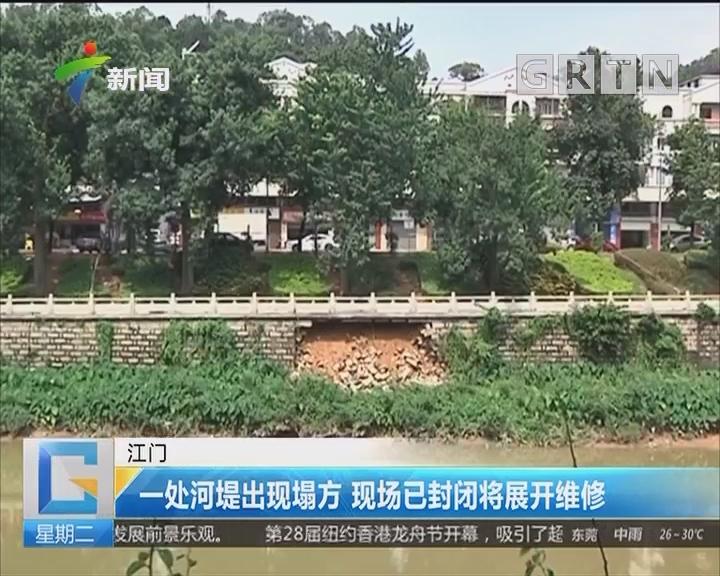江门:一处河堤出现塌方 现场已封闭将展开维修