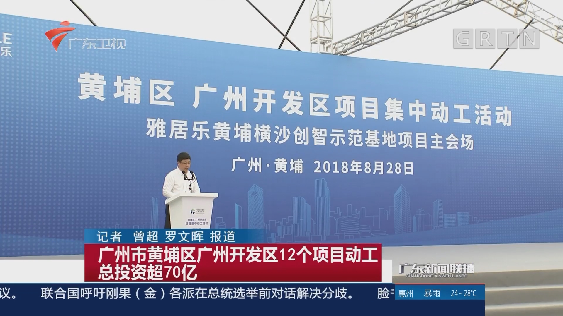 广州市黄埔区广州开发区12个项目动工 总投资超70亿